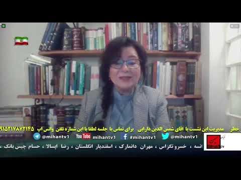 نشست عمومی مهستان و موضوع : تجاوز به حق دفاع به مناسبت روز جهانی وکلای در خطر و حضور  نیره انصاری