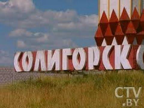 Солигорск.      SOLIGORSK CITY