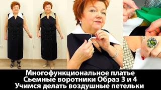 Съемные воротники для многофункционального платья Учимся делать воздушные петельки Образ 3 и 4