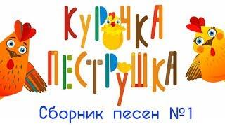 КУРОЧКА-ПЕСТРУШКА - Сборник из 10 песен № 1 (все серии) развивающие мультики