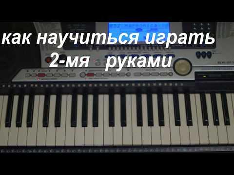 Как научиться играть двумя руками на синтезаторе