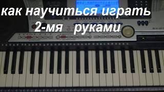 урок 14: как научиться играть 2 руками на синтезаторе или пианино
