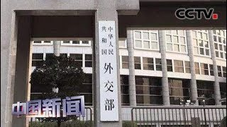 [中国新闻] 中国相关企业暂停新的美国农产品采购 中国外交部:希望美方言而有信   CCTV中文国际