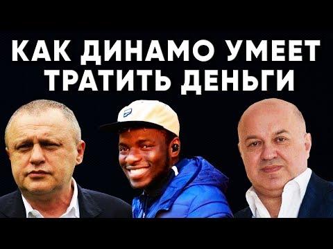 Новый и старый трансфер Динамо Киев / Новости футбола Украина
