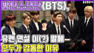 【ENG】방탄소년단(BTS), 유엔 연설 이(?) 말에 모두가 감동한 이유 everyone was moved…