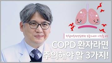 지금 COPD 만성폐쇄성폐질환 환자가 주의해야 할 3가지!