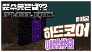 [마인크래프트] 오르스윌리스 운수좋은날? 하드코어 야생 #8