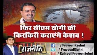 Rajneeti:  deputy cm keshav prasad maurya tries to tarnish cm yogi adityanath image