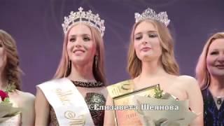 Мисс академия 2018 финал