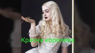 "Персонажи фильма ""Алиса в стране чудес"""