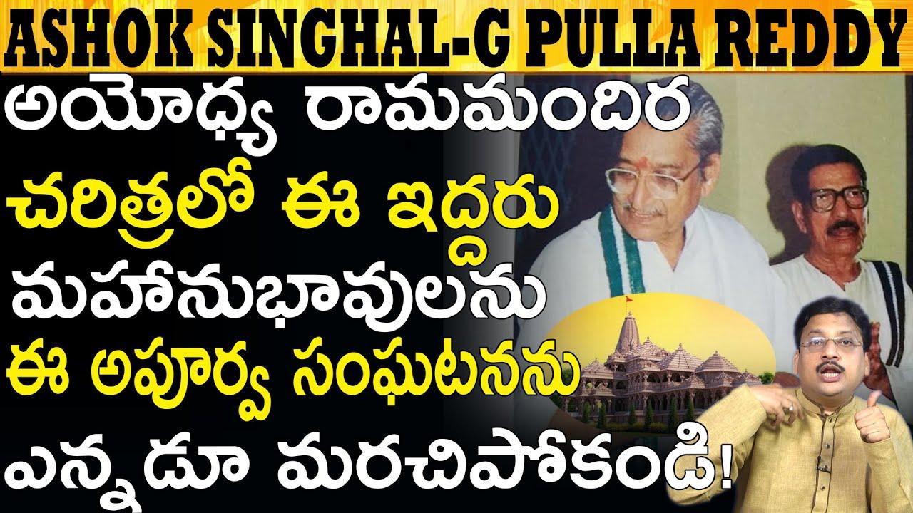 ఈ మహానుబావులు గురించి ఎంత చెప్పినా తక్కువే Greatness Of Ashok Singhal.. G.Pulla Reddy #TrendingNews