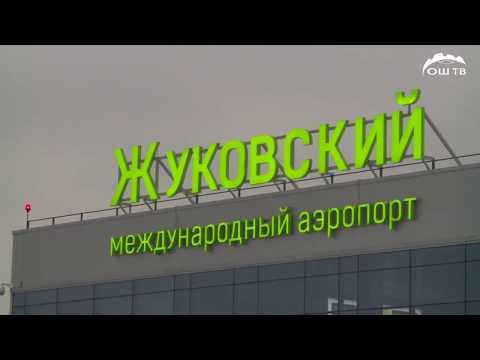 В Ош выполнен первый рейс из аэропорта Жуковский (2016 г)
