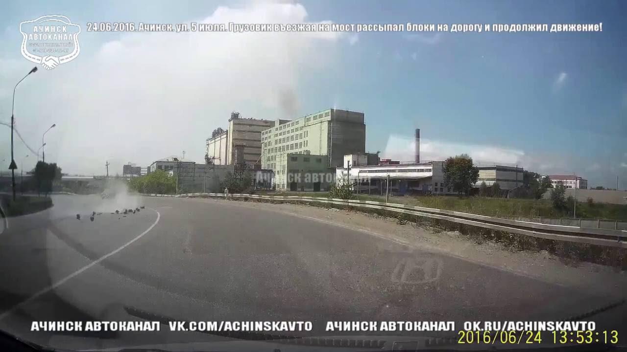 24.06.2016. Ачинск. ул. 5 июля. Грузовик рассыпал блоки на дорогу