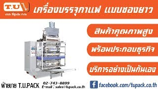 Repeat youtube video เครื่องบรรจุกาแฟ แบบซองยาว (Sachet form fill sealer machine) Clip04001