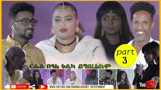 HDMONA SHOW - Part 3 - ጽላል ሾው  TSilal Show  -  New Eritrean Show 2021