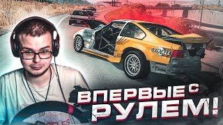 ВПЕРВЫЕ С РУЛЁМ! (BEAM NG DRIVE)