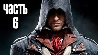 Прохождение Assassin's Creed Unity (Единство) — Часть 6: Признание