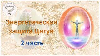 Энергетическая защита Цигун. Часть 2