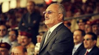 اغنية تبكي الحجر للشهيد الراحل الزعيم علي عبدالله صالح | شيرين عبدالوهاب