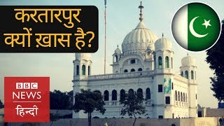 Why Gurdwara Darbar Sahib Kartarpur of Pakistan is so Important? (BBC Hindi)