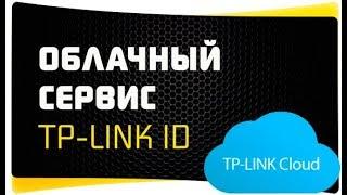 Удаленнное Подключение к WiFi Роутеру - Облачный Сервис TP-Link Cloud