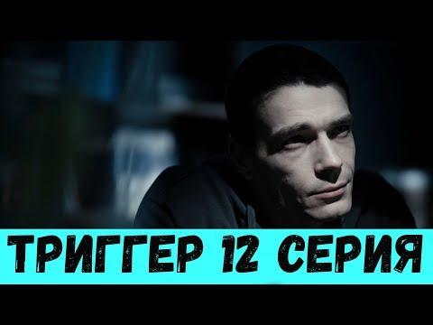 ТРИГГЕР 12 СЕРИЯ (сериал, 2020) Первый канал Анонс и Дата выхода