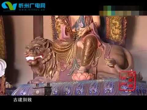 忻州:这里是忻州 探访秘密寺