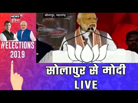 PM Modi: 'Sharad Pawar ने मैदान छोड़ा, पवार हवा कला रुख़ समझते है'
