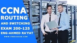 02 ccna routing and switching 200 125 network fundamentals part 1 by eng ahmed ra fat   arabic