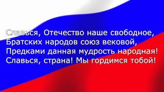 Гимн Российской Федерации в исполнении Ансамбля Непоседы с субтитрами на фоне триколора