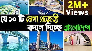 যে ১০ টি মেগা প্রজেক্ট বদলে দেবে বাংলাদেশ | 10 Mega Project That Will Change Bangladesh |