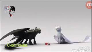 Как приручить дракона 3. Беззубик и Дневная Фурия. Жила была одна семья