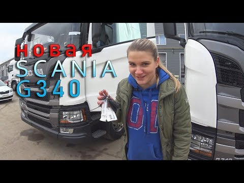 Дальнобойщица Катя в автосалоне Scania. Новая скания 2019 года, тест-драйв