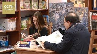 Первый магазин китайской книги в Москве отметил свою годовщину! [Age 0+]