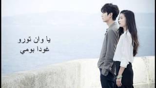 اغنية من مسلسل -(اسطورة البحر الازرق)-(You are my world)- طريقة النطق