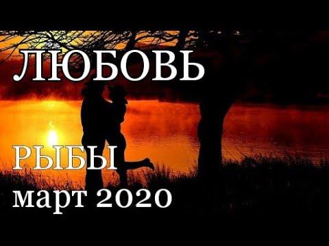 РЫБЫ - ЛЮБОВЬ - МАРТ 2020. Таро прогноз.