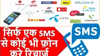 How to recharge any Mobile w/o internet & smartphone? with only sms Hindi