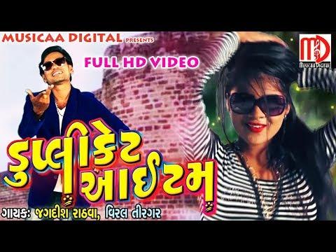 Latest Gujarati Song 2018  DUPLICATE ITEM (FULL VIDEO SONG) Jagdish Rathava  Viral Tirgar
