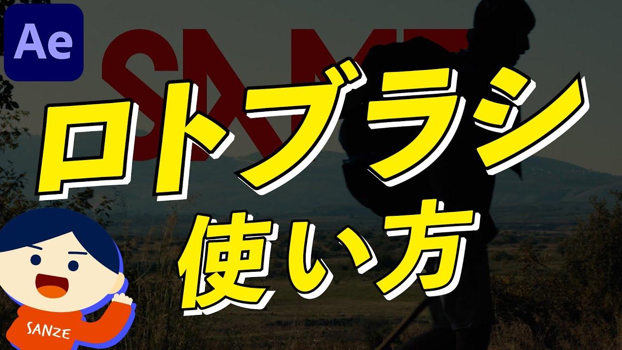 【037】Vlogレベルがランクアップ!ロトブラシ