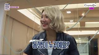 [ENG] 180504 Hyoyeon & Wheein -  'Secret Unnie' cut 1 - Stafaband