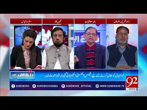 Raey Apni Apni ( Tax Amnesty Scheme )  - 07 April 2018 - 92NewsHDPlus