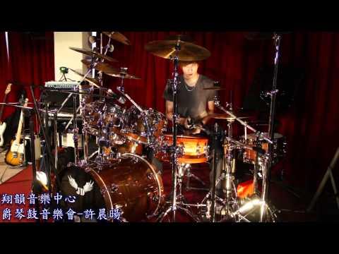 2011-8-28 翔韻音樂中心 爵琴鼓音樂會(許晨暘)-2.mp4