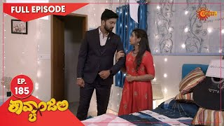Kavyanjali - Ep 185 | 20 April 2021 | Udaya TV Serial | Kannada Serial