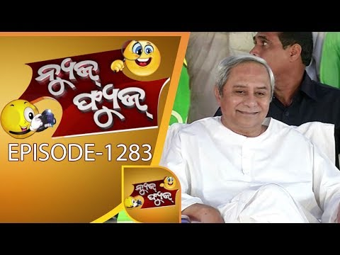 News Fuse 13 October 2017 | Gandhigiri at Utkal University | Kakatpur Special Chatua