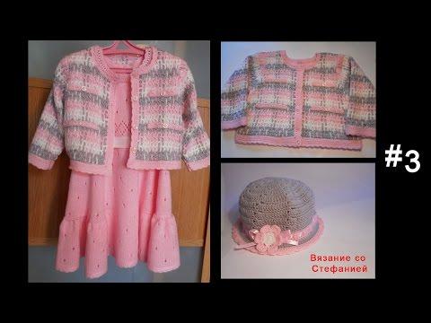 Парижанка вязание спицами для детей