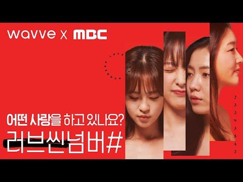 [러브씬넘버# 1차 티저] 여자들의 4인 4색 하이퍼 리얼리즘 사랑이 온다! wavveXMBC '러브씬넘버#', MBC 210201 방송