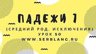 Сербский язык. Урок 50. Средний род - исключения