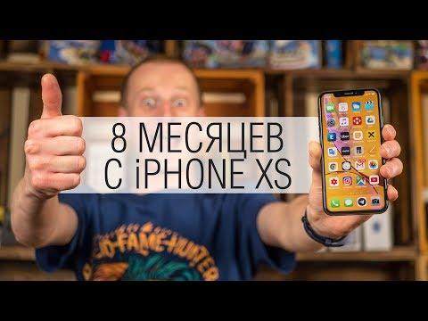 Опыт использования Apple IPhone Xs - 8 месяцев без страдания. Камера, батарея, софт и т.д.