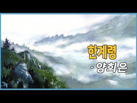 양희은 - 한계령 Yang Hee-eun - Han Gye Ryeong Pass (1985)
