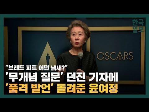 외신기자의 무례한 질문에 품격 있는 답변으로 응수한 배우 윤여정